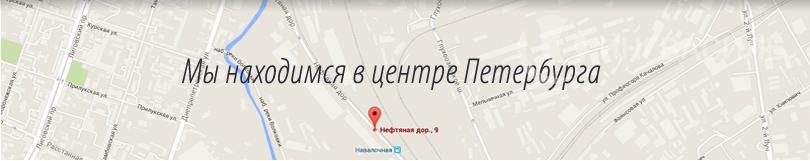 Мы находимся в центре Петербурга
